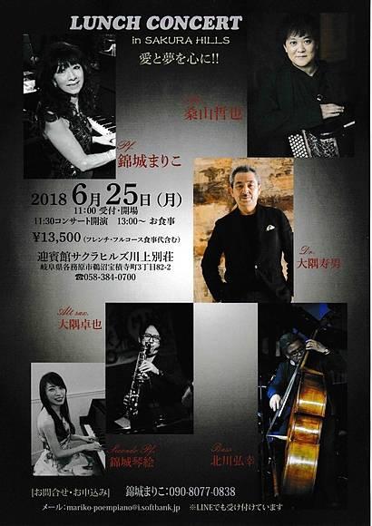 2018年 6月25日(月曜日) 迎賓館サクラヒルズ川上別荘 ランチコンサート
